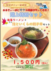 はしかみ特別セット第4弾!!
